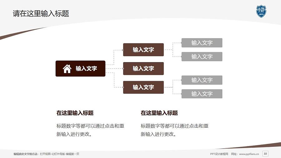 天津大学PPT模板下载_幻灯片预览图22