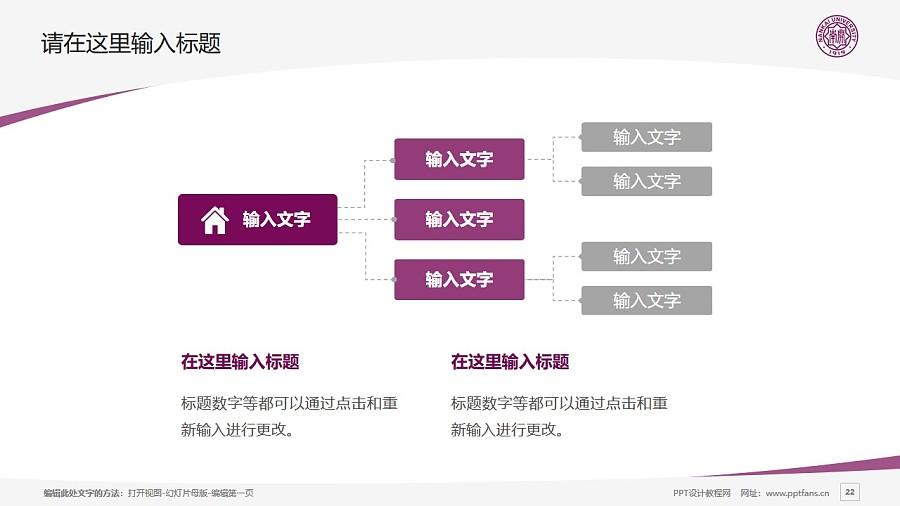 南开大学PPT模板下载_幻灯片预览图22