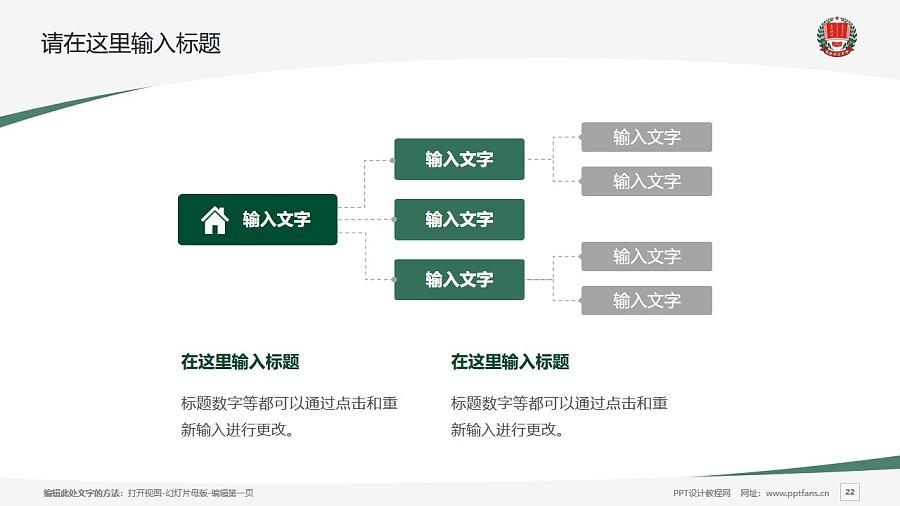 渭南师范学院PPT模板下载_幻灯片预览图22