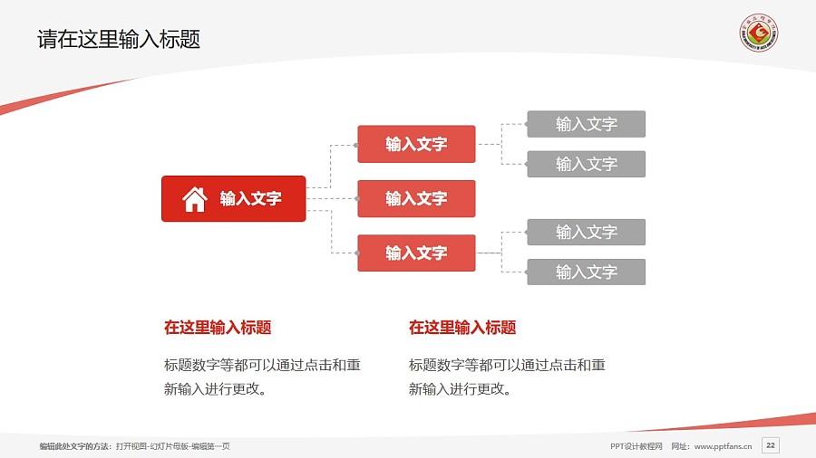 宝鸡文理学院PPT模板下载_幻灯片预览图22