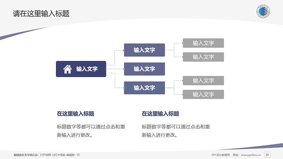 陕西科技大学PPT模板下载_幻灯片预览图22