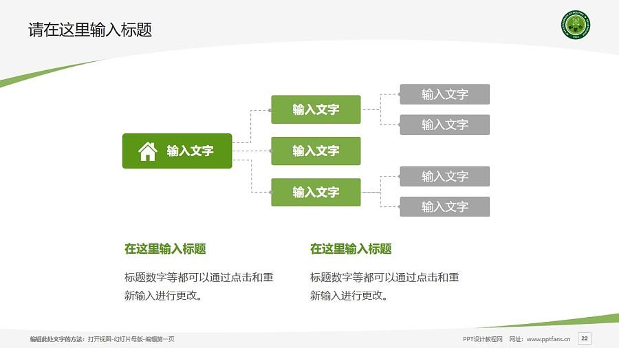 西安科技大学PPT模板下载_幻灯片预览图22
