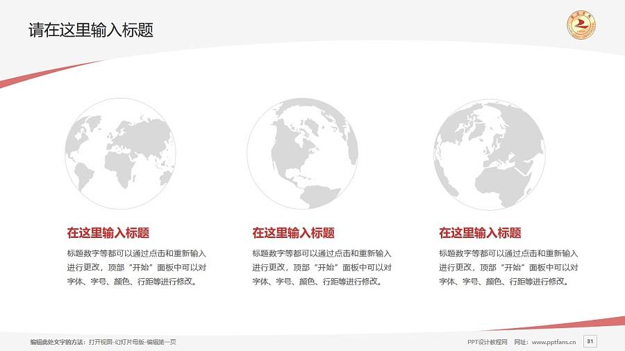 长治学院PPT模板下载_幻灯片预览图31