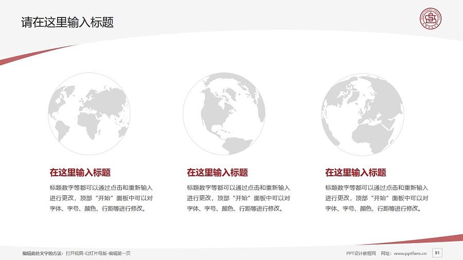 山西师范大学PPT模板下载_幻灯片预览图31