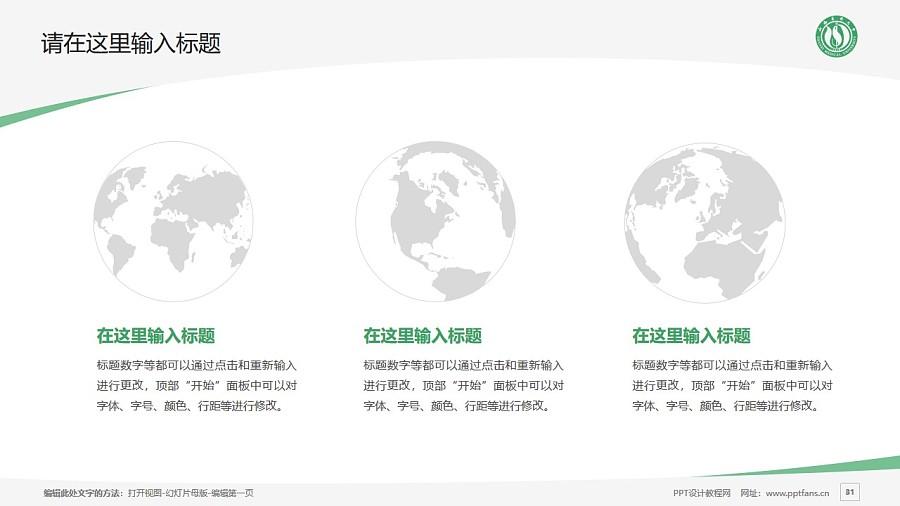 山西医科大学PPT模板下载_幻灯片预览图31