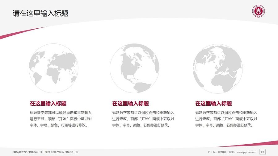 中北大学PPT模板下载_幻灯片预览图31