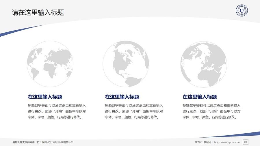 太原科技大学PPT模板下载_幻灯片预览图31