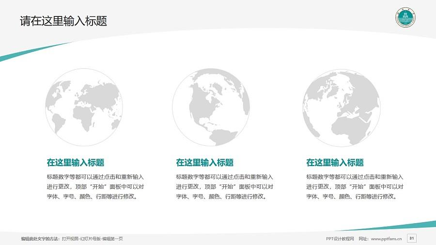 山西大学PPT模板下载_幻灯片预览图31