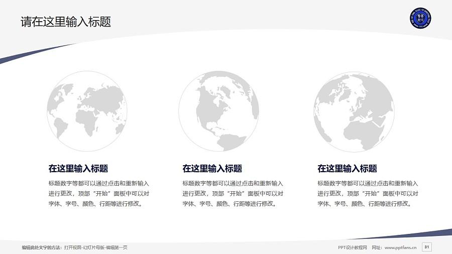 河北司法警官职业学院PPT模板下载_幻灯片预览图31