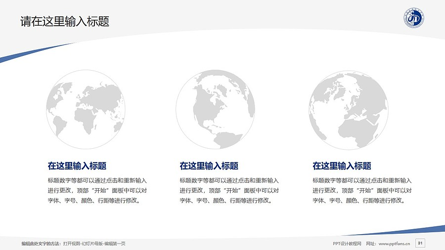 天津交通職業學院PPT模板下載_幻燈片預覽圖31
