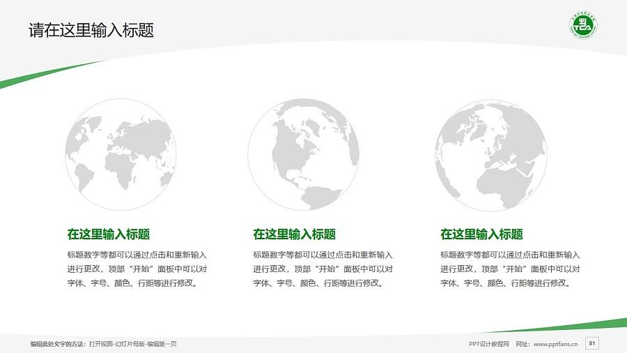 天津藝術職業學院PPT模板下載_幻燈片預覽圖31