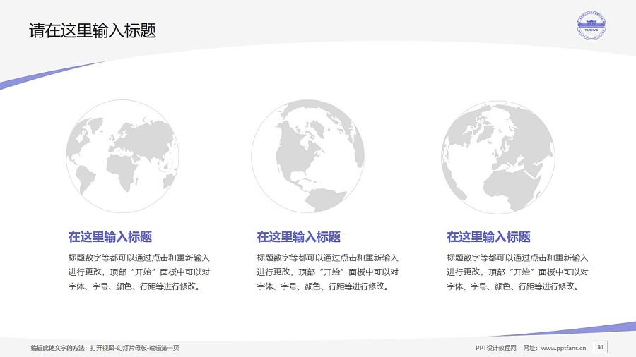 天津國土資源和房屋職業學院PPT模板下載_幻燈片預覽圖31