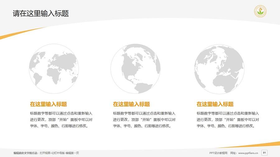 天津医学高等专科学校PPT模板下载_幻灯片预览图31