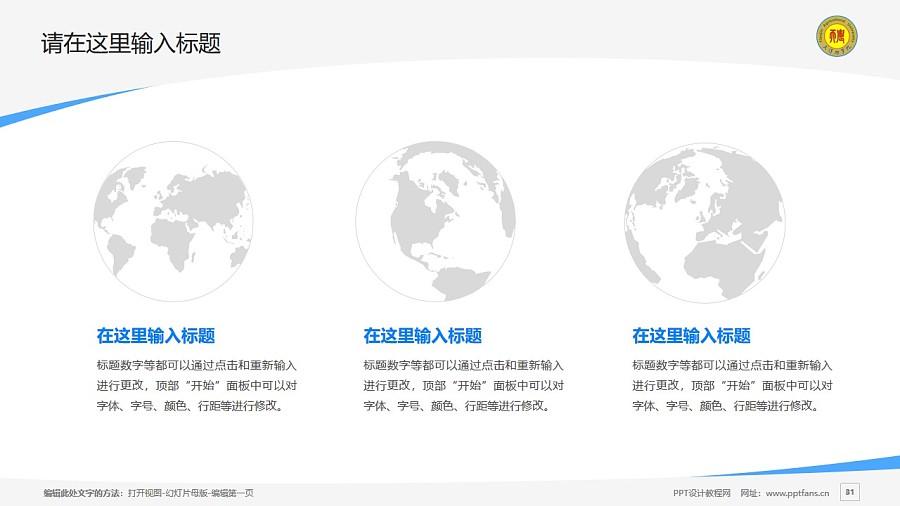 天津农学院PPT模板下载_幻灯片预览图31