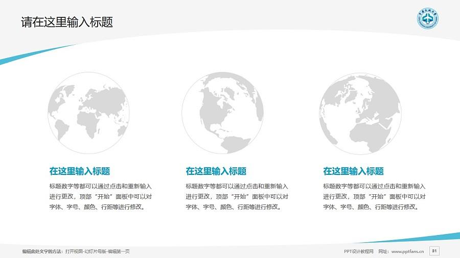 中国民航大学PPT模板下载_幻灯片预览图31