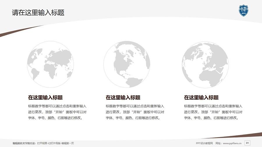 天津大学PPT模板下载_幻灯片预览图31