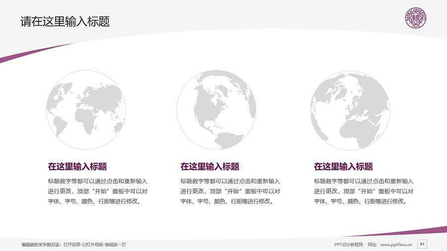南开大学PPT模板下载_幻灯片预览图31