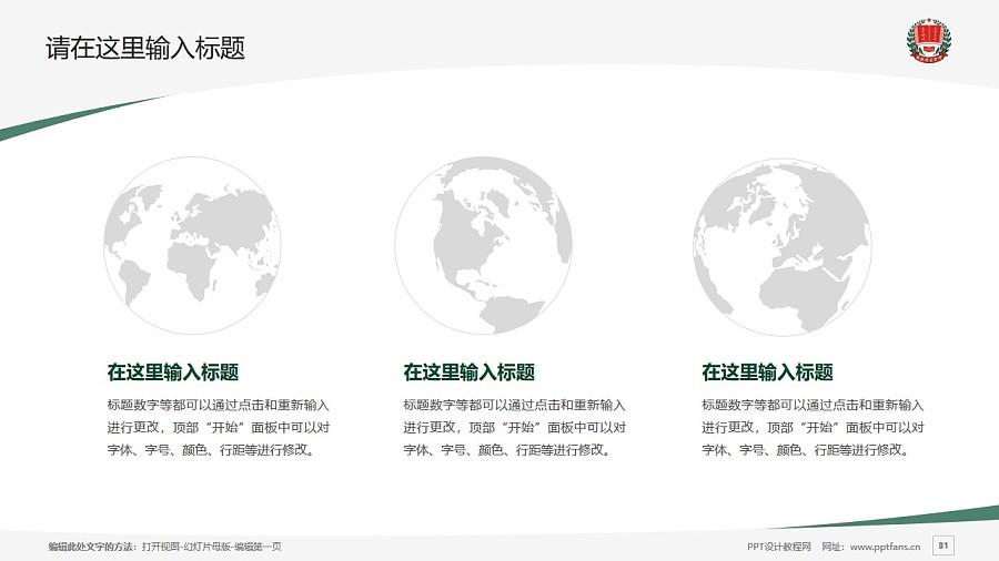 渭南师范学院PPT模板下载_幻灯片预览图31