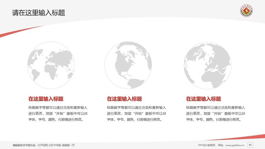 宝鸡文理学院PPT模板下载_幻灯片预览图31