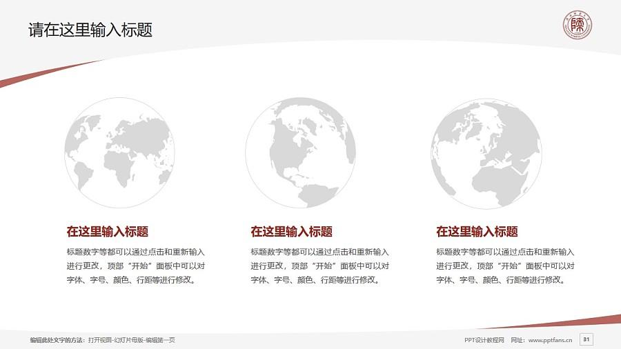 陕西师范大学PPT模板下载_幻灯片预览图31
