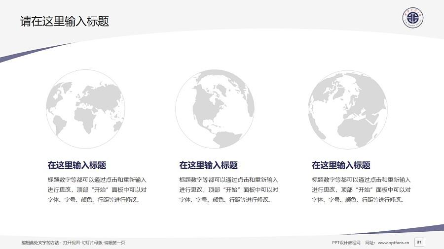 西安工程大学PPT模板下载_幻灯片预览图31