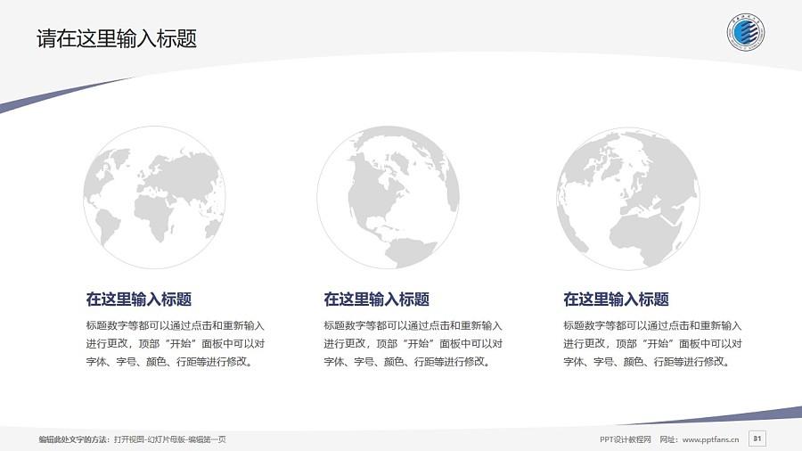 陕西科技大学PPT模板下载_幻灯片预览图31
