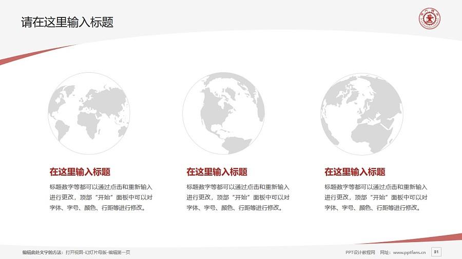 西安交通大学PPT模板下载_幻灯片预览图31