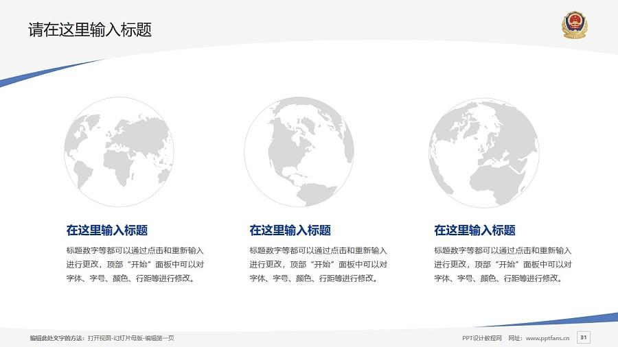 河北公安警察職業學院PPT模板下載_幻燈片預覽圖31
