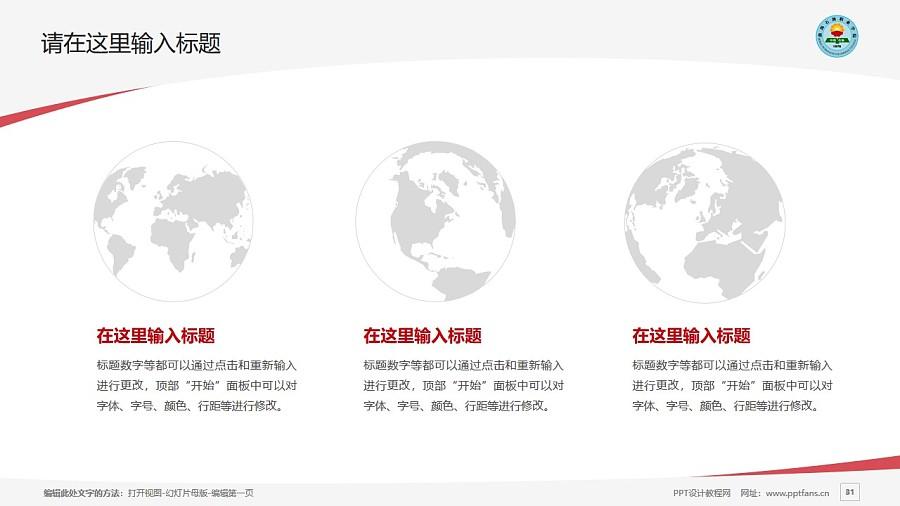 渤海石油职业学院PPT模板下载_幻灯片预览图31