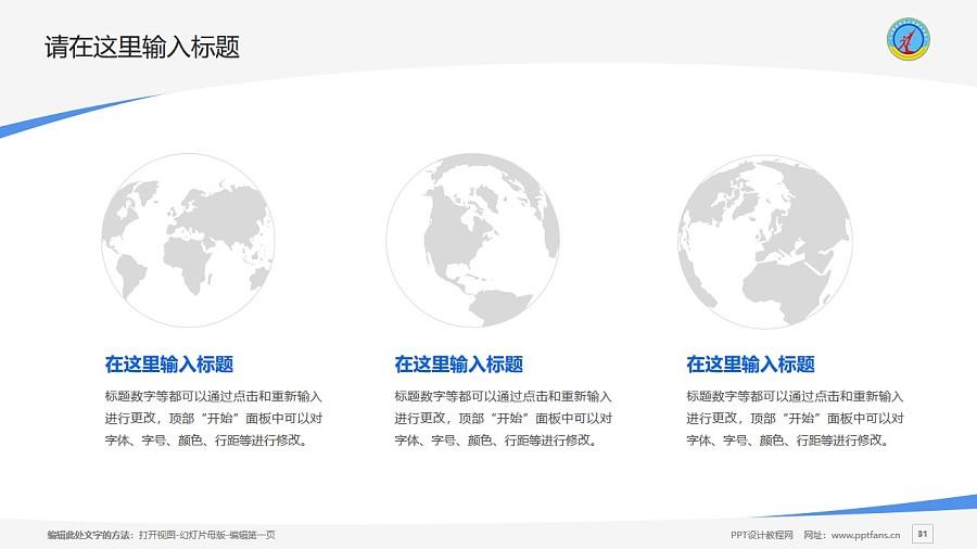 石家庄信息工程职业学院PPT模板下载_幻灯片预览图31