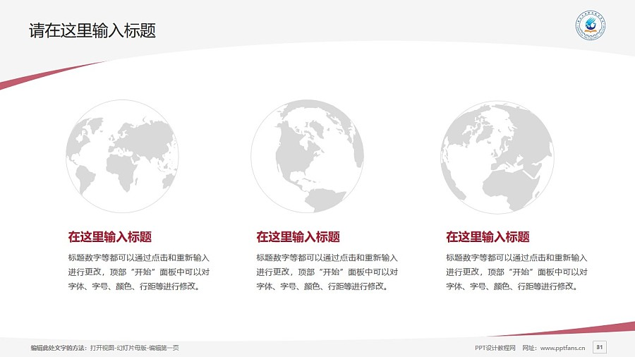 唐山工業職業技術學院PPT模板下載_幻燈片預覽圖31