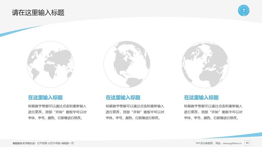冀中职业学院PPT模板下载_幻灯片预览图31