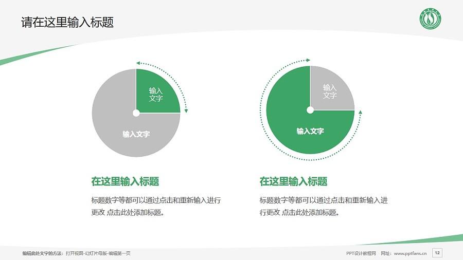 山西医科大学PPT模板下载_幻灯片预览图12