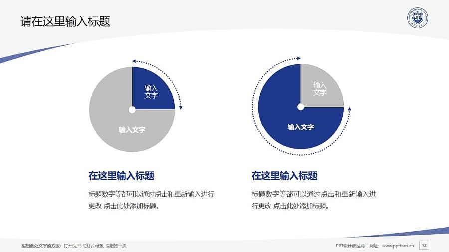 天津工业大学PPT模板下载_幻灯片预览图12