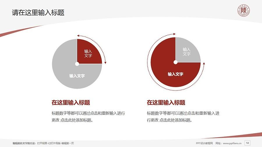 陕西师范大学PPT模板下载_幻灯片预览图12