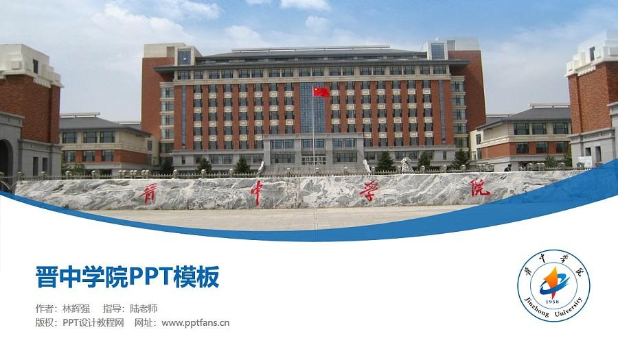 晋中学院PPT模板下载_幻灯片预览图1