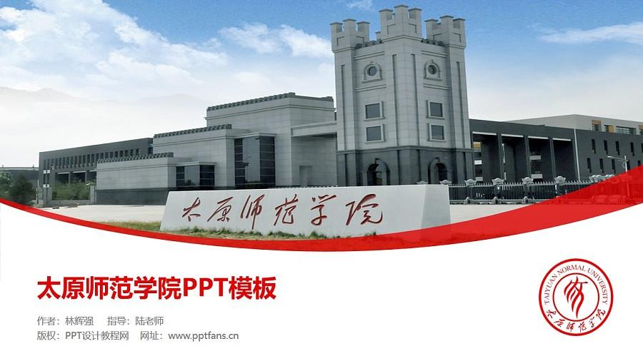 太原师范学院PPT模板下载_幻灯片预览图1
