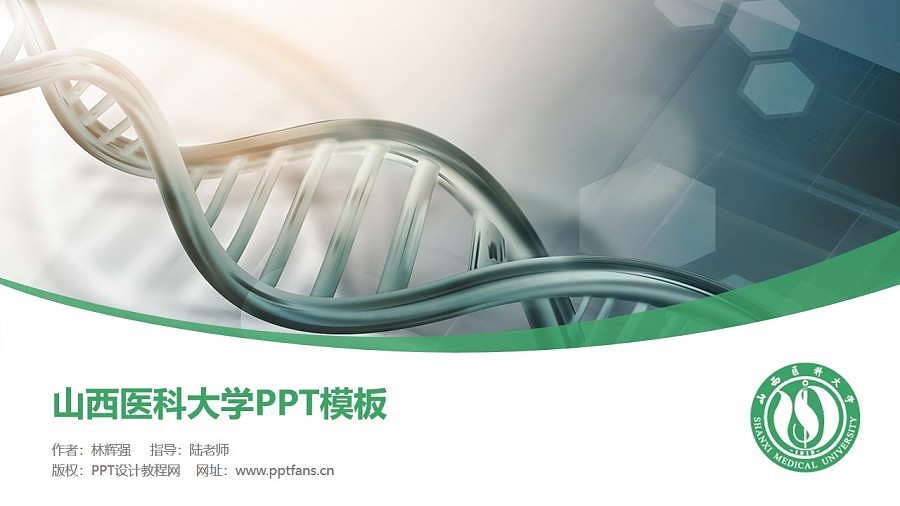 山西医科大学PPT模板下载_幻灯片预览图1