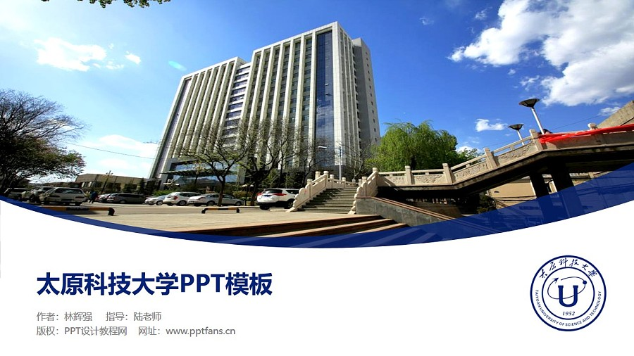 太原科技大学PPT模板下载_幻灯片预览图1
