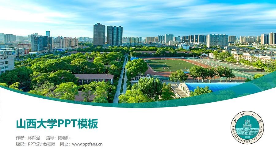 山西大学PPT模板下载_幻灯片预览图1