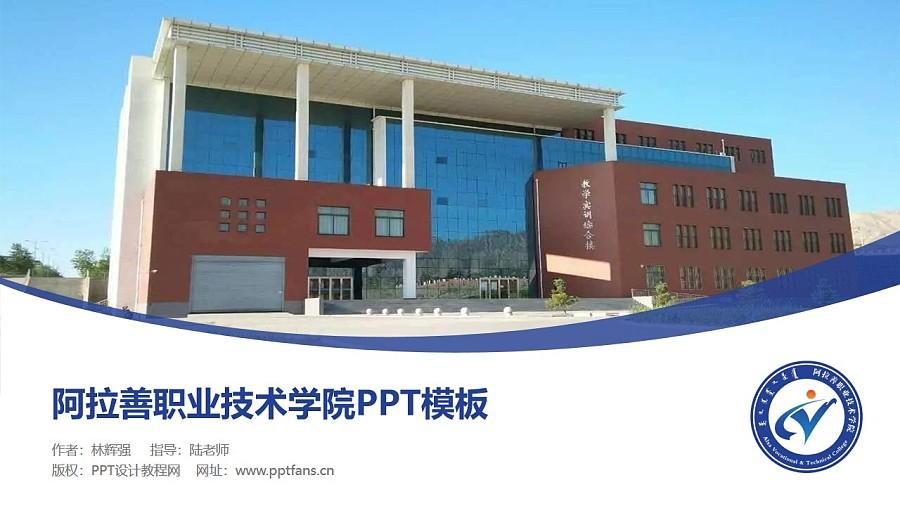 阿拉善职业技术学院PPT模板下载_幻灯片预览图1