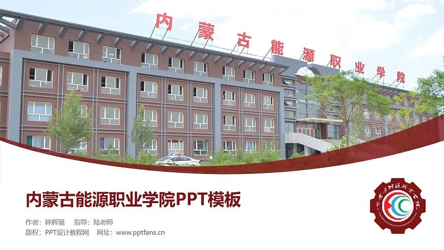 内蒙古能源职业学院PPT模板下载_幻灯片预览图1