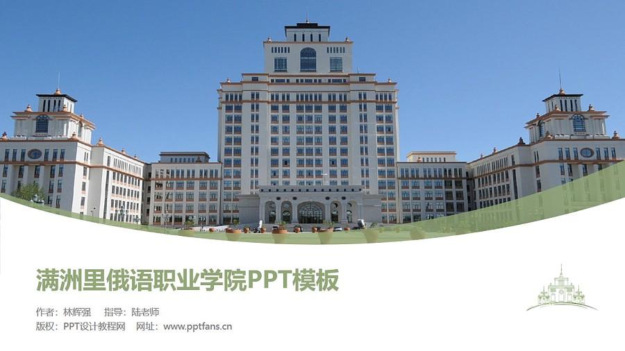 满洲里俄语职业学院PPT模板下载_幻灯片预览图1