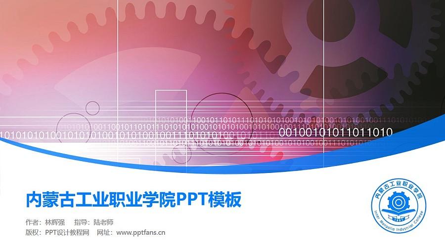 内蒙古工业职业学院PPT模板下载_幻灯片预览图1