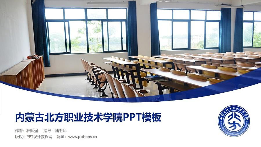 内蒙古北方职业技术学院PPT模板下载_幻灯片预览图1