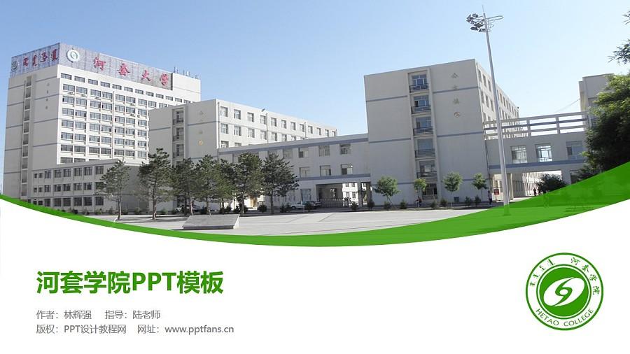 河套学院PPT模板下载_幻灯片预览图1