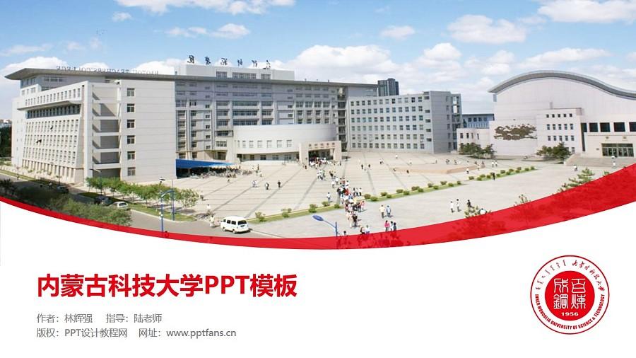内蒙古科技大学PPT模板下载_幻灯片预览图1