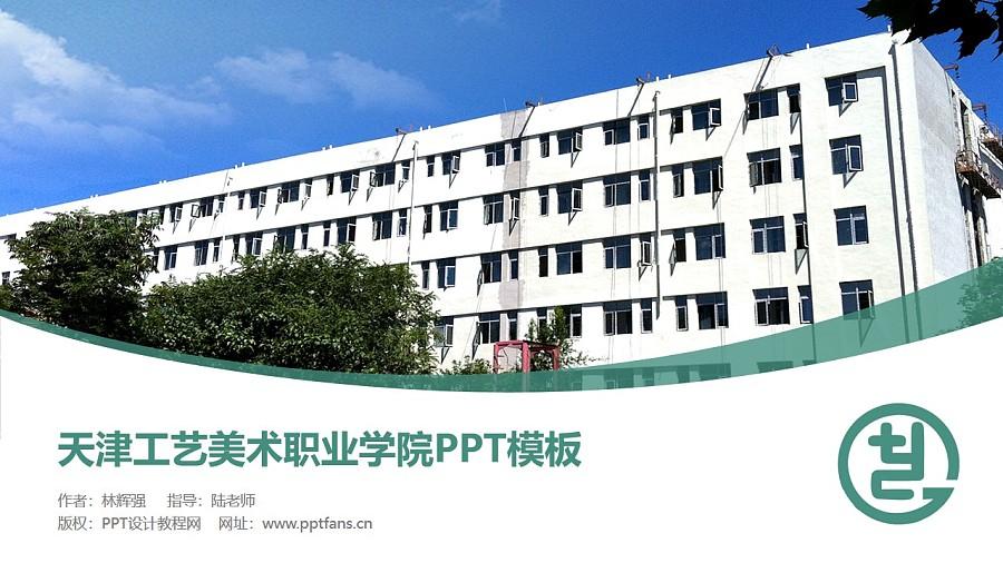 天津工艺美术职业学院PPT模板下载_幻灯片预览图1