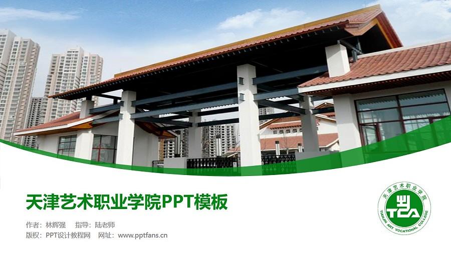 天津藝術職業學院PPT模板下載_幻燈片預覽圖1