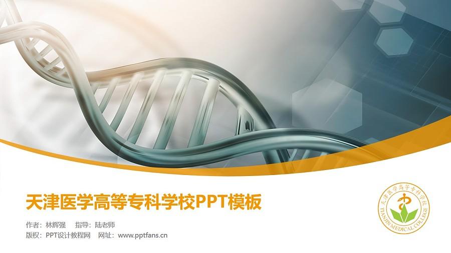 天津医学高等专科学校PPT模板下载_幻灯片预览图1